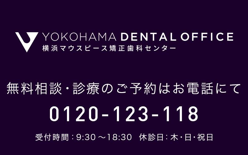 横浜の矯正歯科|横浜マウスピース矯正歯科センターCTA