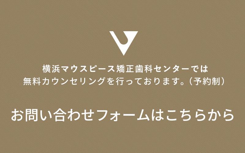 横浜の矯正歯科|横浜マウスピース矯正歯科センターCTA02