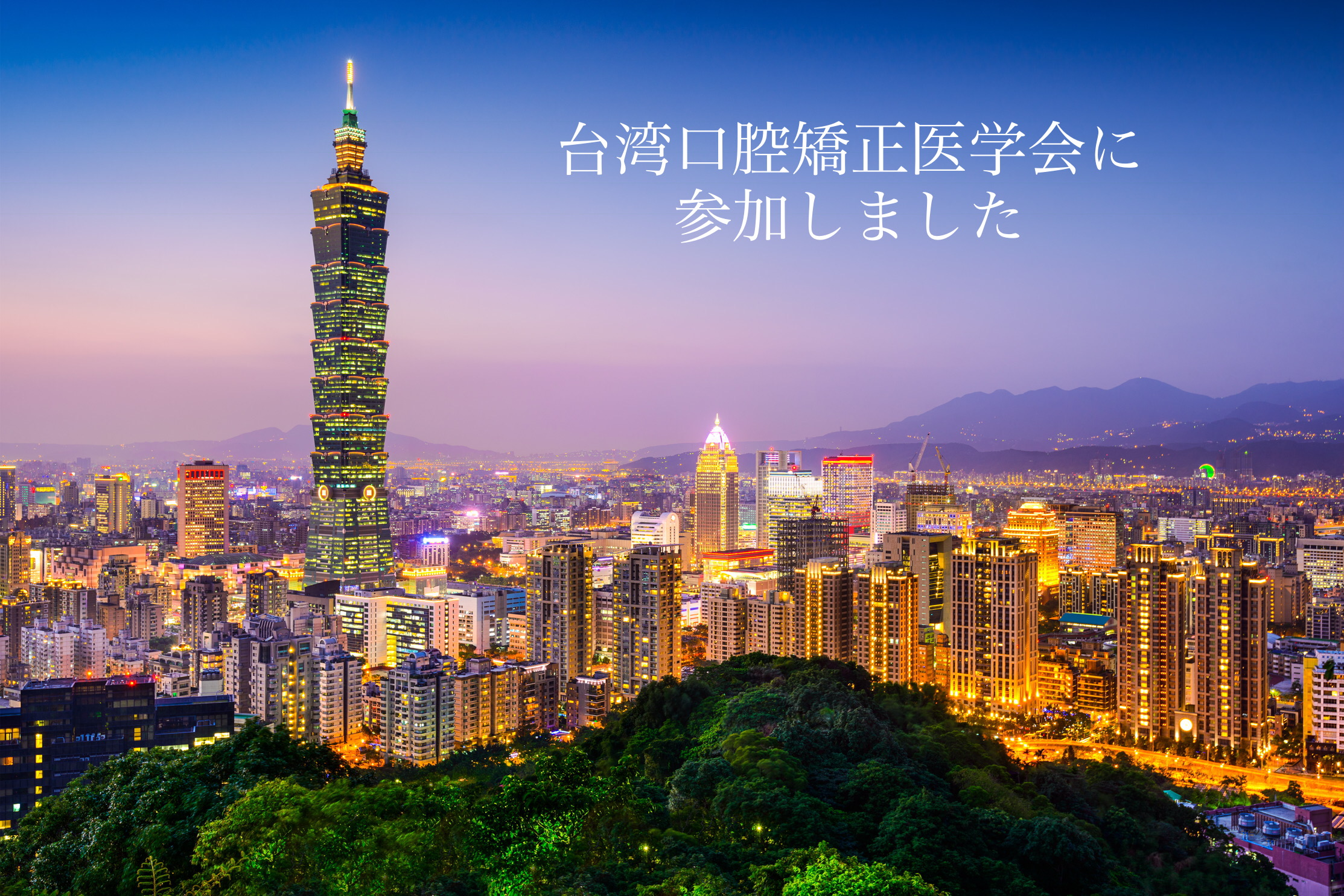 台湾口腔矯正医學会
