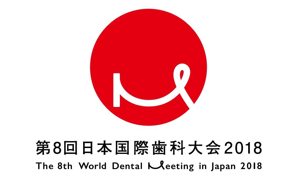 ワールドデンタルショー、日本国際歯科学会に参加しました