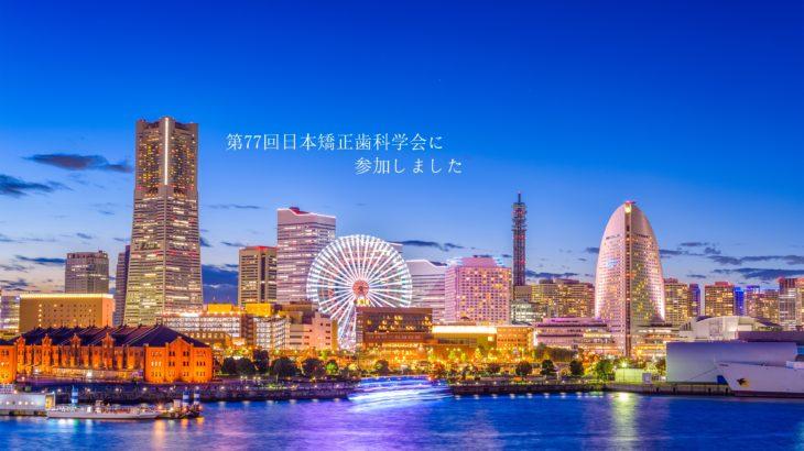 日本矯正歯科学会に参加しました