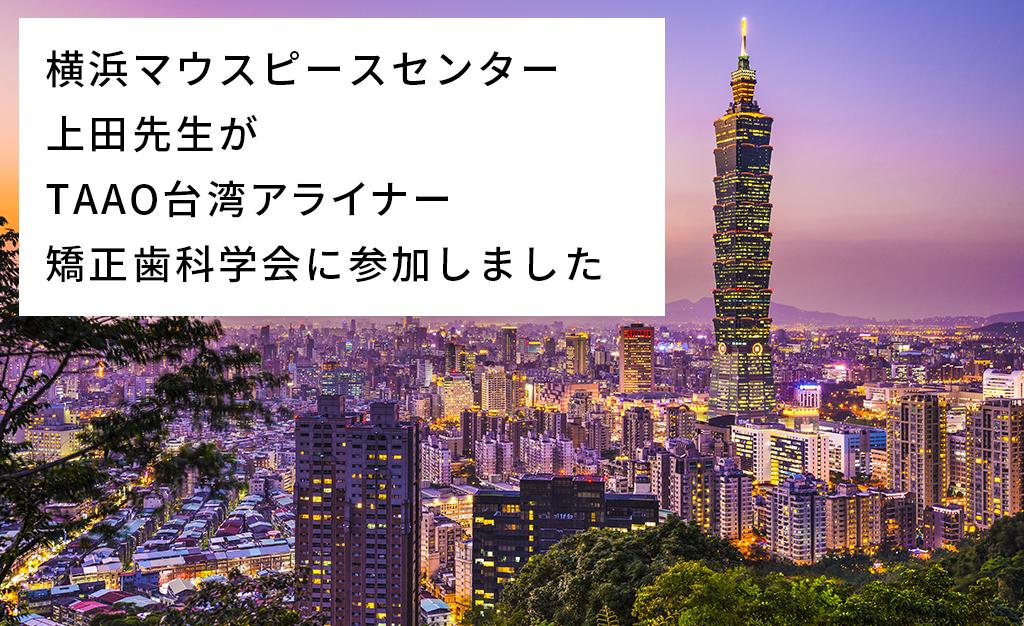 横浜の矯正歯科、横浜マウスピースセンター