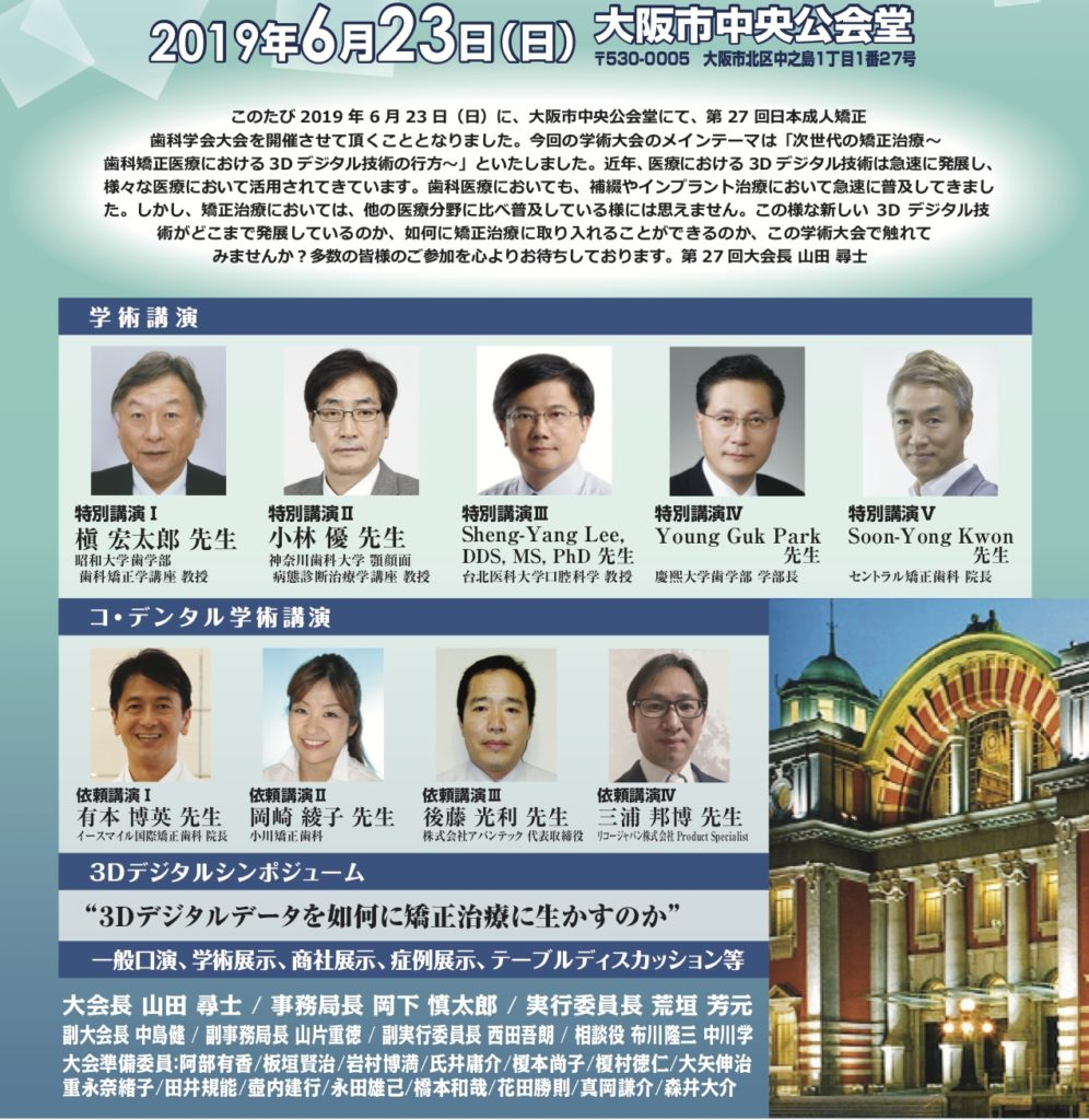 日本成人矯正歯科学会プログラム