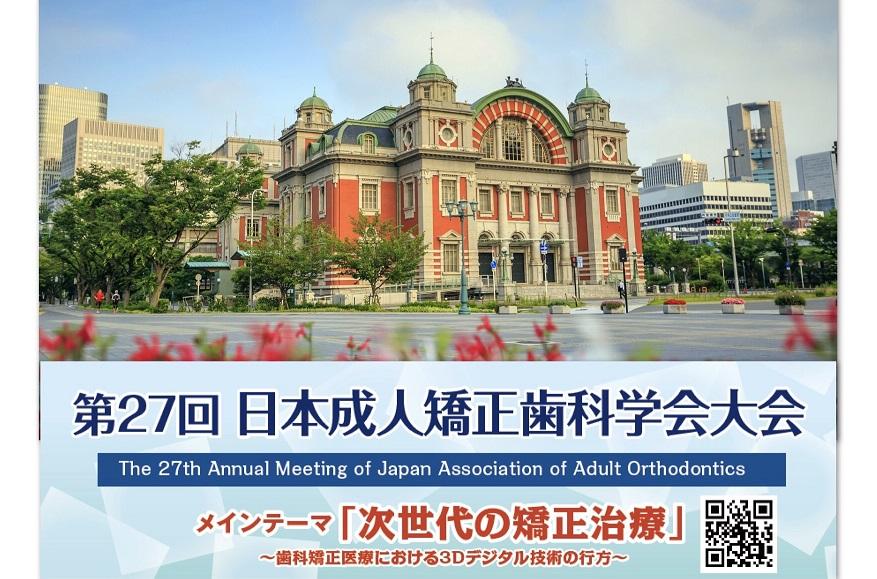 日本成人矯正学会に参加しました