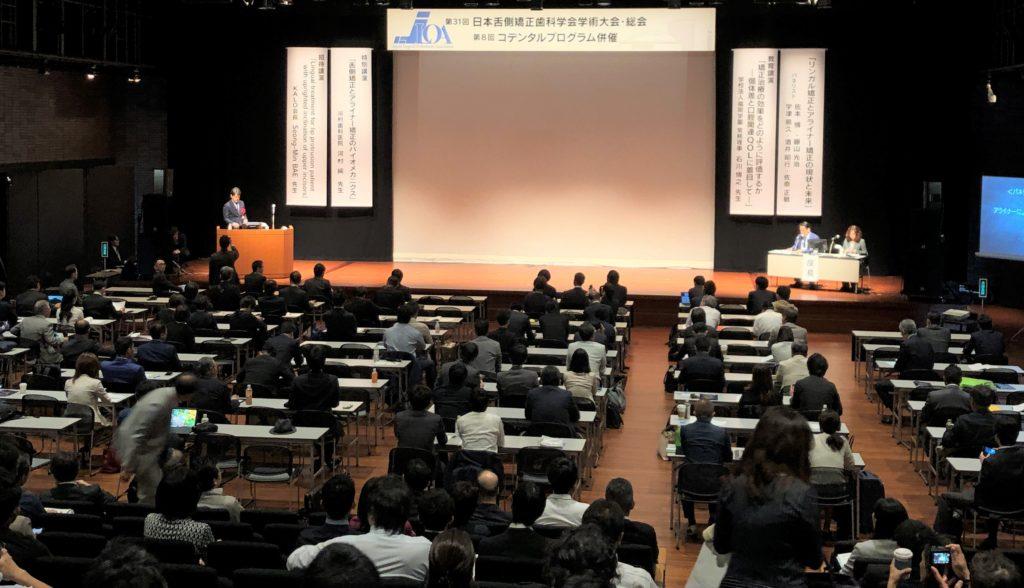 日本舌側矯正歯科学会に参加、大会場の様子