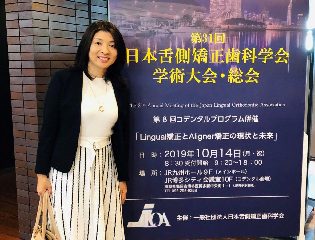 日本舌側矯正歯科学会に参加しました