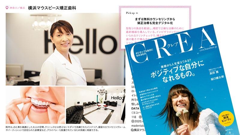CREA4月号に横浜マウスピース矯正歯科が掲載されました