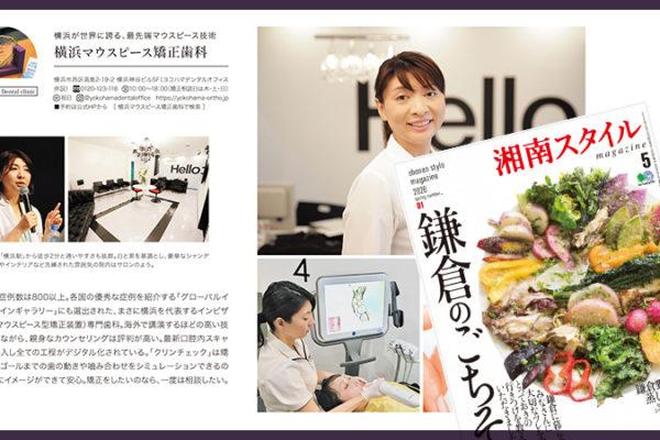 横浜の矯正歯科