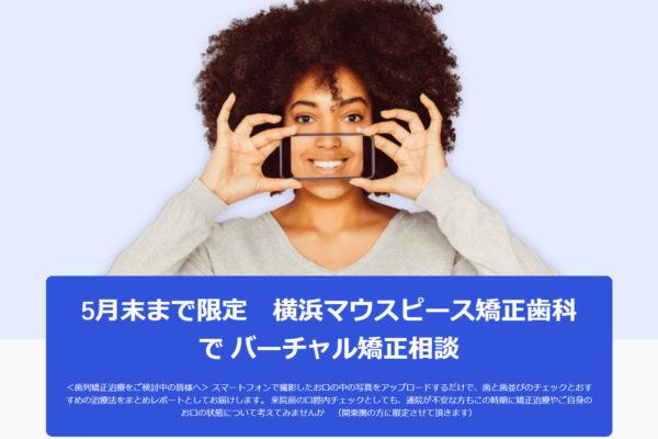 横浜マウスピース矯正によるスマホ、バーチャル矯正相談