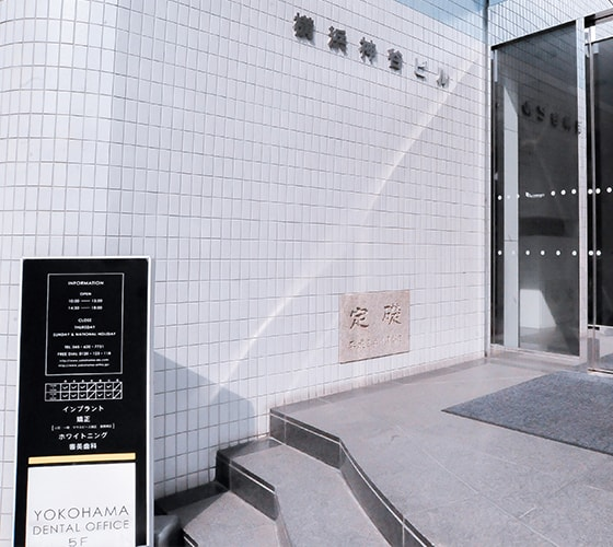 横浜マウスピース矯正歯科センター ビル外観