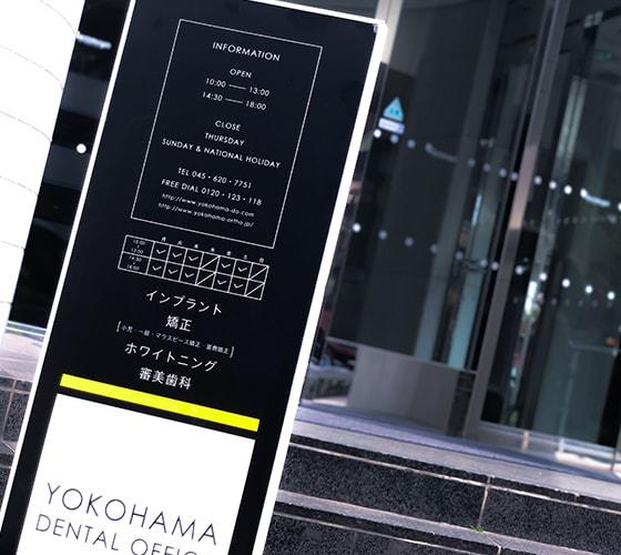 横浜マウスピース矯正歯科センター 看板